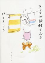 Nekomura-san 4 Manga