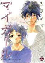 My Girl 1 Manga