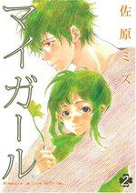 My Girl 2 Manga