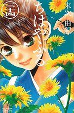 Chihayafuru 34 Manga