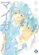 My Girl 4 Manga