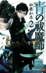 Blue Exorcist # 2