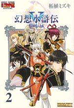 Suikoden V 2 Manga