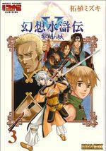 Suikoden V 3 Manga
