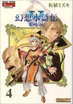 Suikoden V 4 Manga