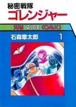 Go ranger 1 Manga