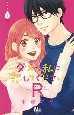 Dame na Watashi ni Koi shite kudasai R # 1