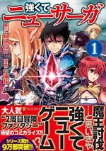 Die & Retry 1 Manga