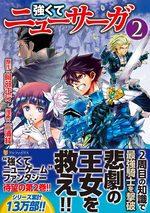 Die & Retry 2 Manga