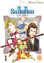 Suikoden V 1 Manga
