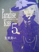 Paradise Kiss 5 Manga