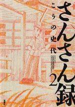 Pour Sanpei 2 Manga