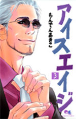 Professeur Eiji 3