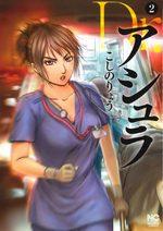 Dr. Ashura 2 Manga