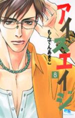 Professeur Eiji 8