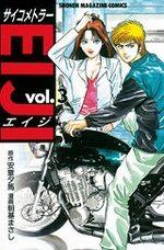Psychometrer Eiji 3 Manga