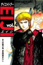 Psychometrer Eiji 4 Manga