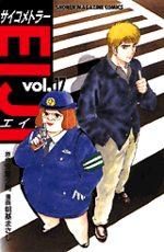 Psychometrer Eiji 17 Manga