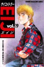 Psychometrer Eiji 19 Manga