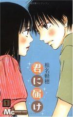 Sawako 1 Manga