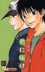 Sawako 3 Manga