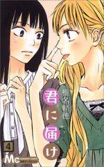 Sawako 4 Manga