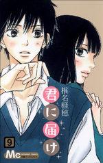 Sawako 9 Manga