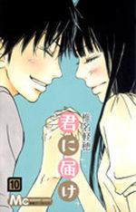 Sawako 10 Manga