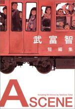 Scene 1 Manga