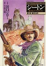 Seton 1 Manga