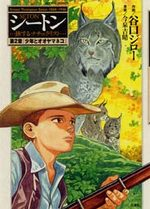 Seton 2 Manga