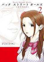 Back Street Girls 2 Manga