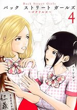 Back Street Girls 4 Manga