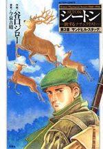 Seton 3 Manga