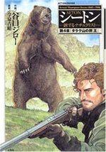 Seton 4 Manga