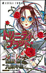 Trinity Blood 3 Manga
