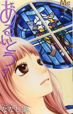 Moving Forward 7 Manga