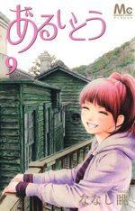 Moving Forward 9 Manga