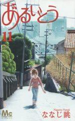 Moving Forward 11 Manga