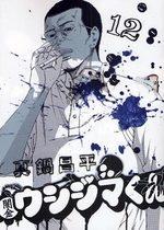 Ushijima 12