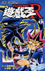 Yu-Gi-Oh! R 1 Manga