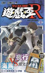 Yu-Gi-Oh! R 4 Manga