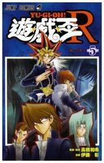 Yu-Gi-Oh! R 5 Manga