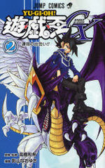 couverture, jaquette Yu-Gi-Oh! GX 2