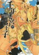 Les 7 princes et le labyrinthe millénaire 4 Manga