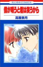 Accords Parfaits 1 Manga