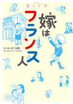 À nos amours 1 Manga