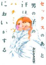 Après l'Amour, La Sueur des Garçons a l'Odeur du Miel 1 Manga
