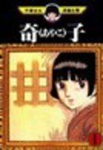 couverture, jaquette Ayako Japonaise Simple 1