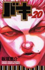 Baki 20 Manga